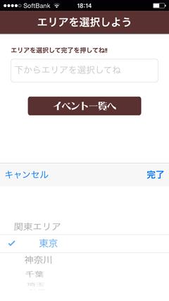 街コンジャパン 地域選択