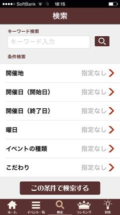 街コンジャパン 検索フォーム