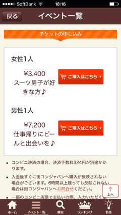 街コンジャパン 参加申し込み