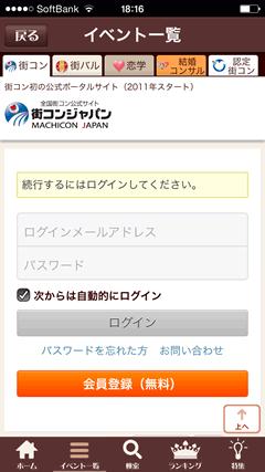 街コンジャパン 会員登録