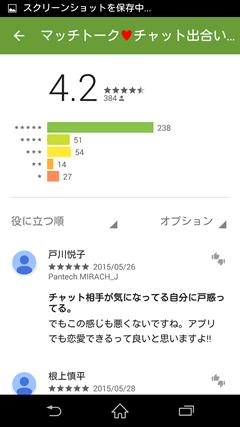 マッチトーク GooglePlayページ