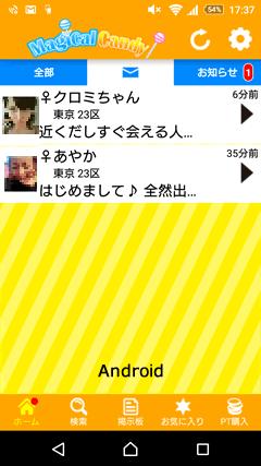 マジカルキャンディ Android