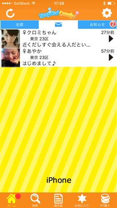 マジカルキャンディ iPhone