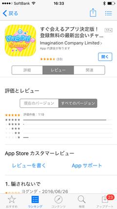 マジカルキャンディ AppStore口コミ
