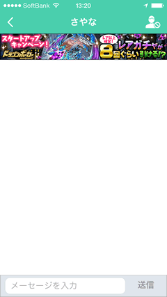 MagicalTalk(マジカルトーク) メッセージ画面