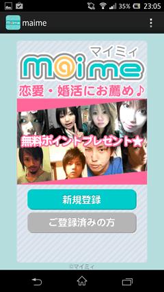 m@ime(マイミィ)TOPページ