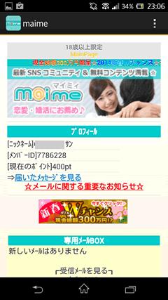 m@ime(マイミィ)マイページ