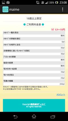 m@ime(マイミィ)料金表