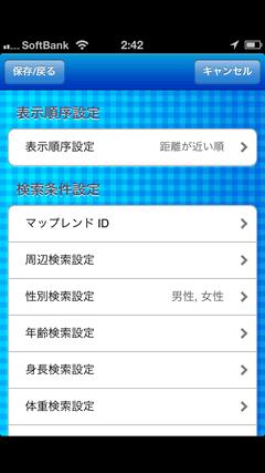 マップレンド 検索機能
