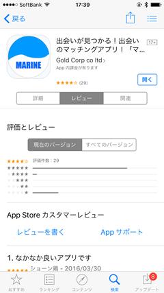 マリン AppStoreの口コミ