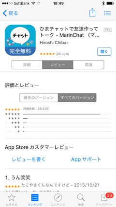 MarinChat(マリンチャット) AppStore口コミ