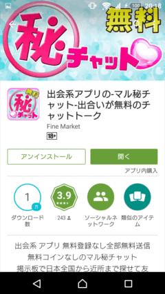 マル秘チャット GooglePlayのアプリ紹介ページ