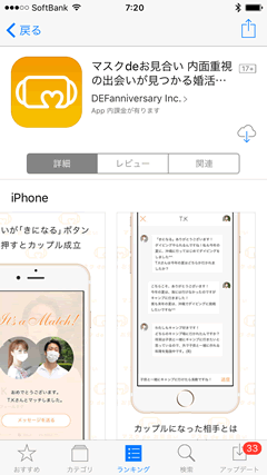 マスクdeお見合い AppStore口コミ