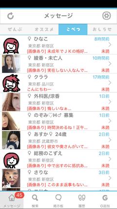 マッチ 受信箱1