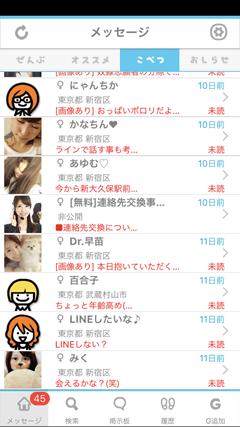 マッチ 受信箱2