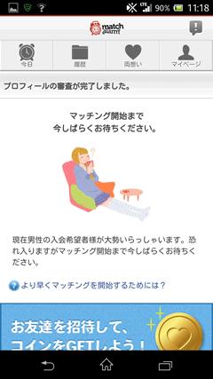マッチアラーム 審査ページ