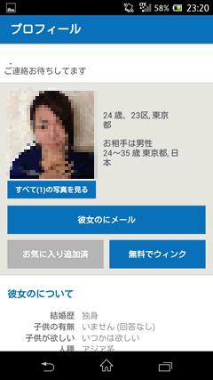 マッチ・ドットコム 女性プロフィール