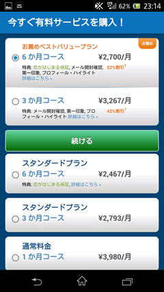 マッチ・ドットコム 料金体系