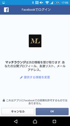 マッチラウンジ Facebookアカウントと連動