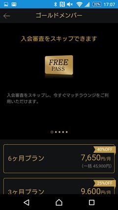マッチラウンジ ゴールドメンバー1