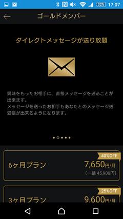 マッチラウンジ ゴールドメンバー2
