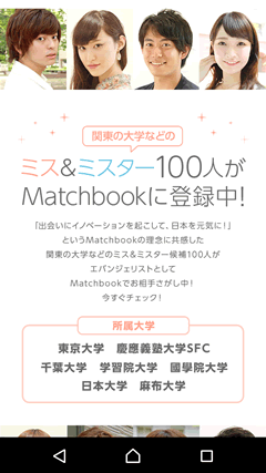 Matchbook(マッチブック) 大学のミス・ミスター