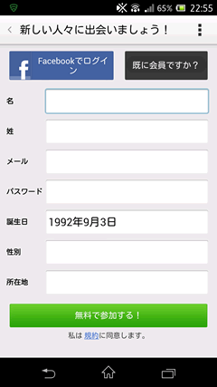 MeetMe 会員登録