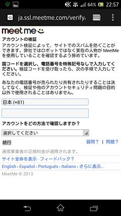 MeetMe 電話番号認証