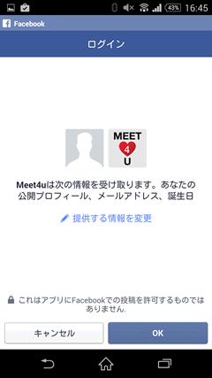 Meet4U Facebookアカウントと連動