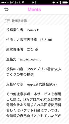 Meets(ミーツ) 特商法