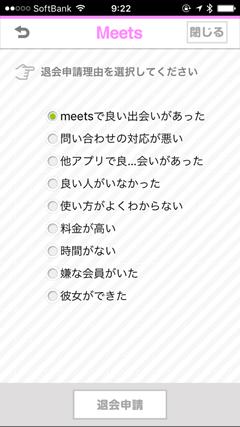 Meets(ミーツ) 退会方法