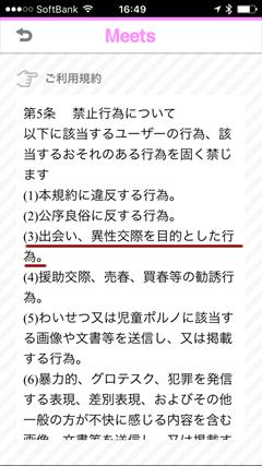 Meets(ミーツ) 禁止事項