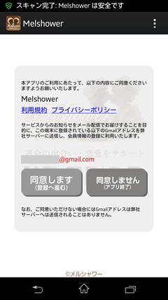 Melshower(メルシャワー)登録ページ