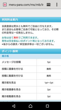 メルパラ 料金表1