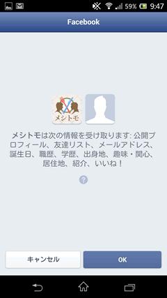 メシトモ Facebookと連動