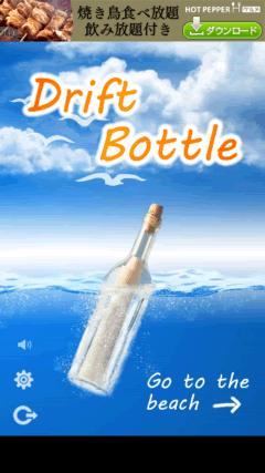 メッセージボトルとは