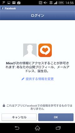 Mico Facebookアカウントと連動