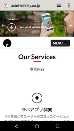 株式会社Octer Infinity ホームページ