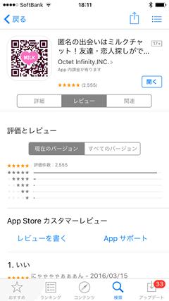 ミルクチャット AppStoreのレビュー