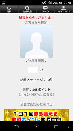 MilkTea マイページ