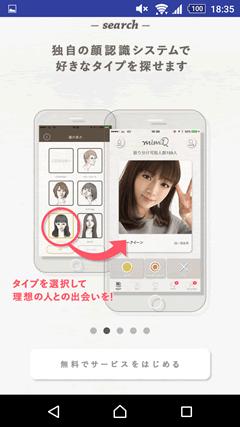 mimi 独自の顔認識システム
