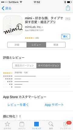 mimi AppStore口コミ