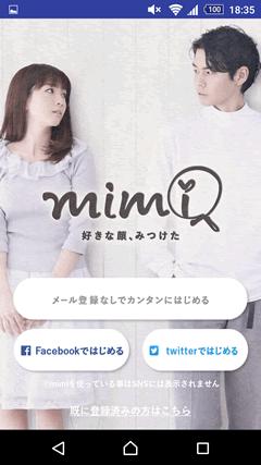mimi 登録方法