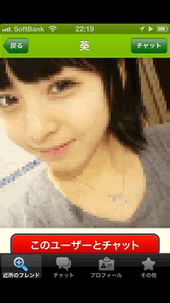 葵さんプロフィール 画像