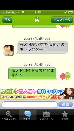 葵さんとチャット 2