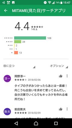GooglePlayでのMITAME(見た目)に対する評判や口コミ