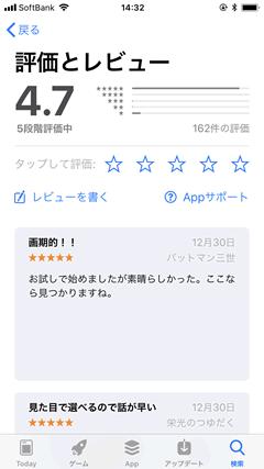 AppStoreでのMITAME(見た目)に対する評判や口コミ
