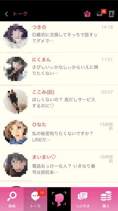 KOKURE(コクレ) 受信箱