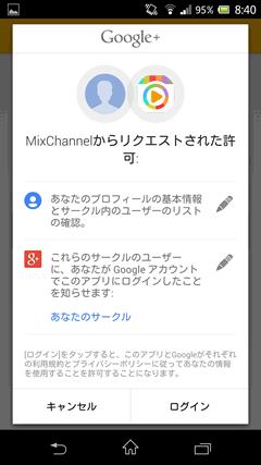 MixChannel Googleアカウントと同期