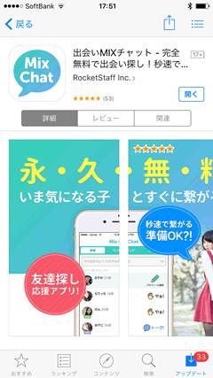 MIXチャット AppStore